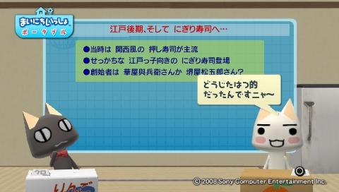 torosute2009/8/12 お寿司の歴史 10