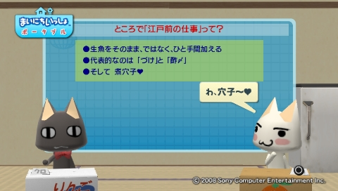 torosute2009/8/12 お寿司の歴史 12