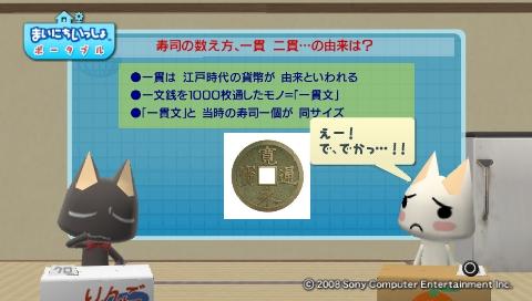 torosute2009/8/12 お寿司の歴史 13