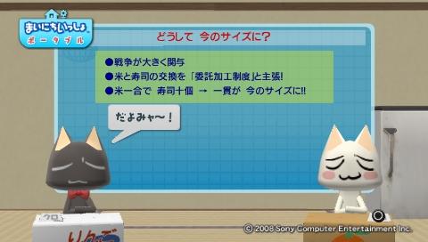 torosute2009/8/12 お寿司の歴史 15