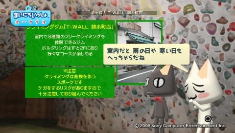 torosute2009/8/13 フリークライミング 2