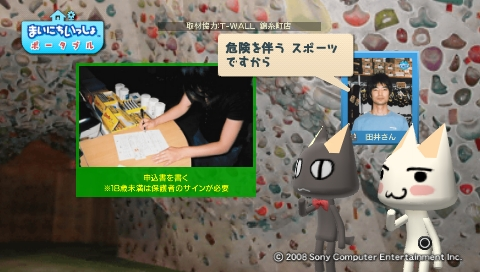 torosute2009/8/13 フリークライミング 5