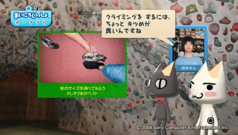 torosute2009/8/13 フリークライミング 6