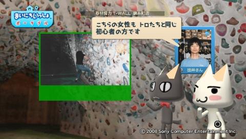 torosute2009/8/13 フリークライミング 9
