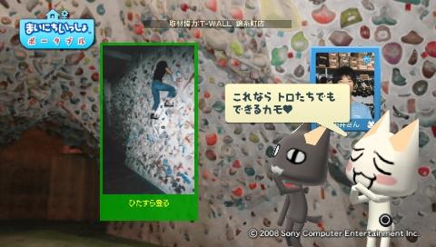 torosute2009/8/13 フリークライミング 12