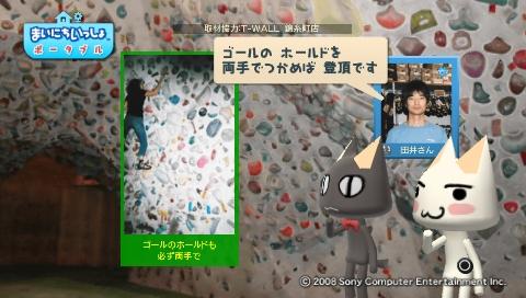 torosute2009/8/13 フリークライミング 13