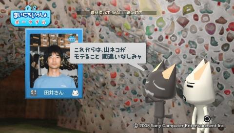 torosute2009/8/13 フリークライミング 17
