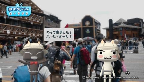 torosute2009/8/14 富士山登頂 5