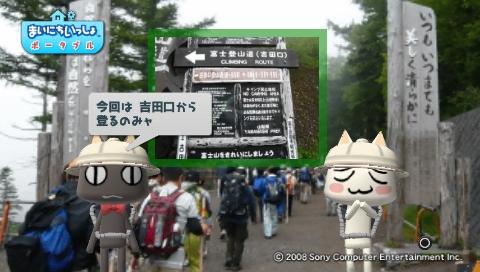 torosute2009/8/14 富士山登頂 6