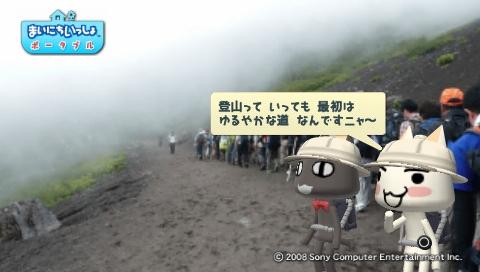torosute2009/8/14 富士山登頂 7