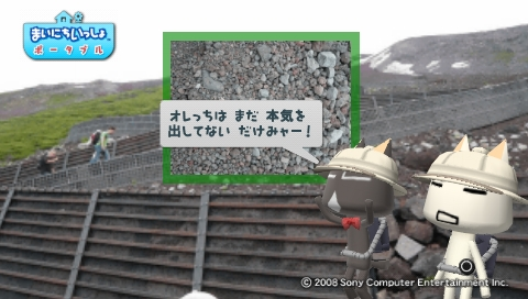torosute2009/8/14 富士山登頂 10