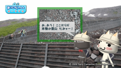 torosute2009/8/14 富士山登頂 11
