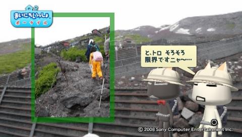 torosute2009/8/14 富士山登頂 12