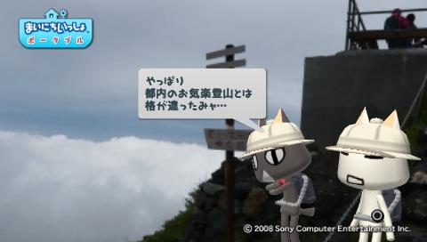 torosute2009/8/14 富士山登頂 13
