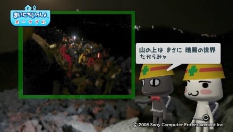 torosute2009/8/14 富士山登頂 15