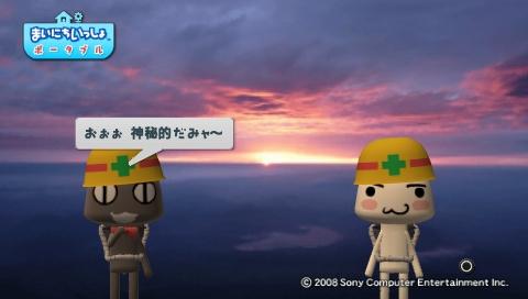 torosute2009/8/14 富士山登頂 17