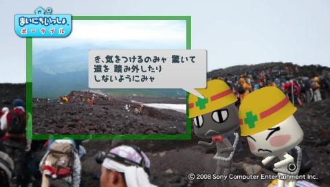 torosute2009/8/14 富士山登頂 20