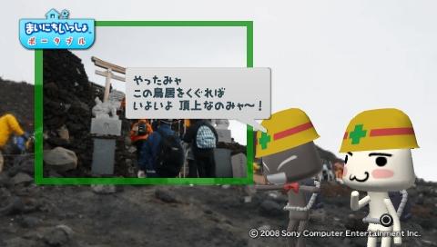 torosute2009/8/14 富士山登頂 21