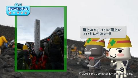 torosute2009/8/14 富士山登頂 22