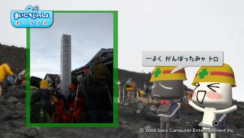 torosute2009/8/14 富士山登頂 23