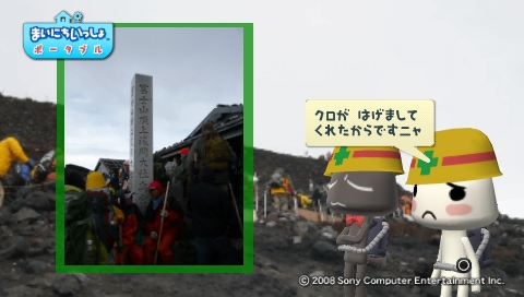 torosute2009/8/14 富士山登頂 24
