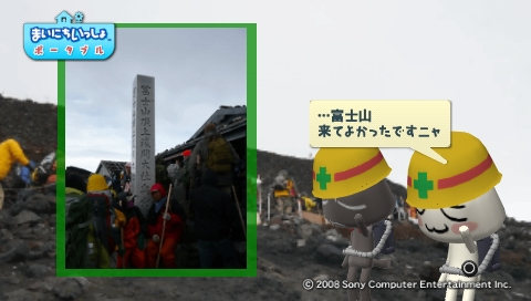 torosute2009/8/14 富士山登頂 25