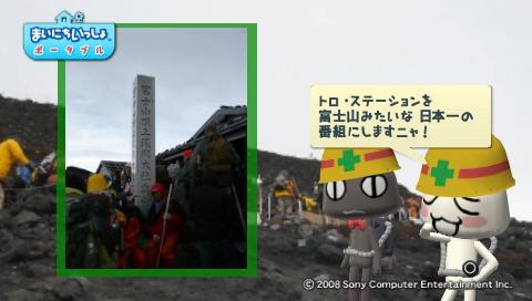torosute2009/8/14 富士山登頂 26