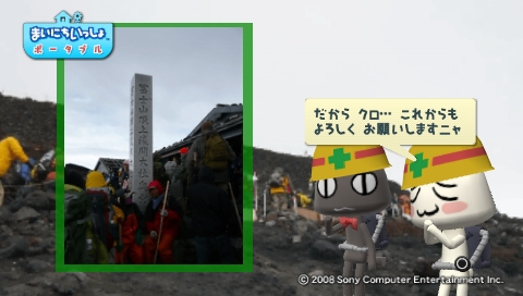 torosute2009/8/14 富士山登頂 27