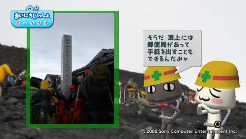 torosute2009/8/14 富士山登頂 28