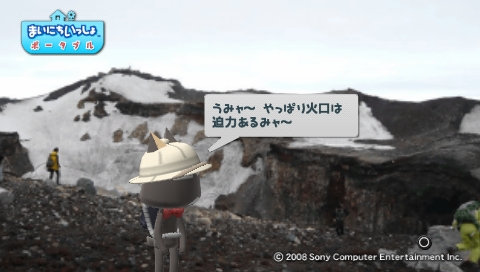 torosute2009/8/14 富士山登頂 29