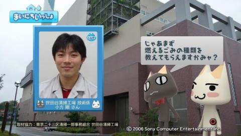 torosute2009/8/16 ゴミ処理場見学