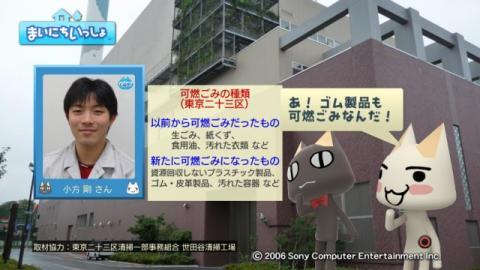torosute2009/8/16 ゴミ処理場見学 2