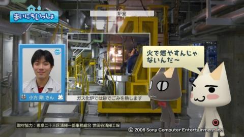 torosute2009/8/16 ゴミ処理場見学 9