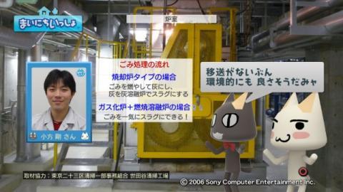 torosute2009/8/16 ゴミ処理場見学 10
