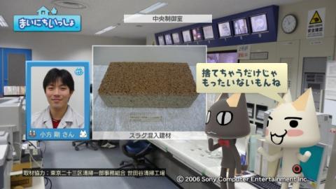 torosute2009/8/16 ゴミ処理場見学 15