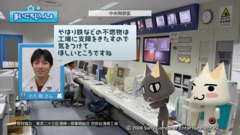 torosute2009/8/16 ゴミ処理場見学 16