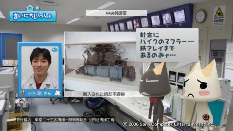 torosute2009/8/16 ゴミ処理場見学 17