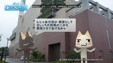 torosute2009/8/16 ゴミ処理場見学 18
