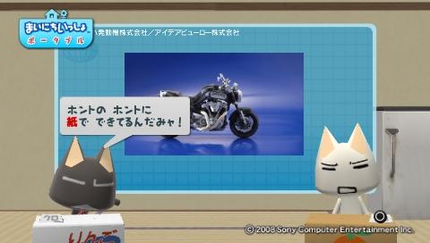 torosute2009/8/18 超精密ペーパークラフト