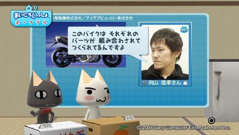 torosute2009/8/18 超精密ペーパークラフト 2