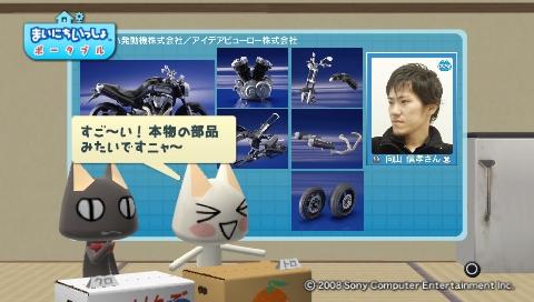 torosute2009/8/18 超精密ペーパークラフト 3