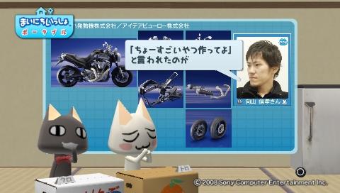 torosute2009/8/18 超精密ペーパークラフト 5