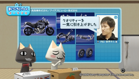torosute2009/8/18 超精密ペーパークラフト 6