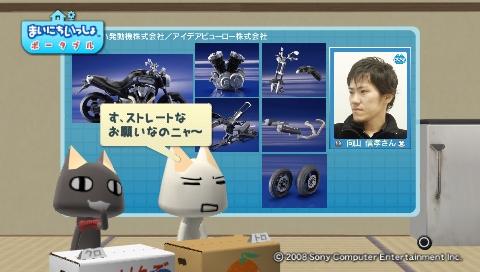 torosute2009/8/18 超精密ペーパークラフト 7