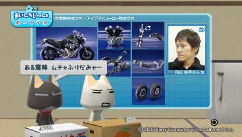 torosute2009/8/18 超精密ペーパークラフト 8