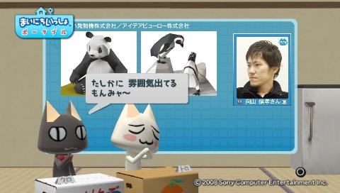 torosute2009/8/18 超精密ペーパークラフト 9