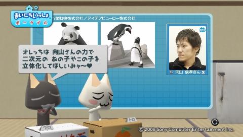 torosute2009/8/18 超精密ペーパークラフト 10