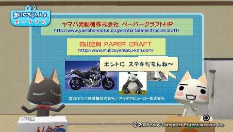 torosute2009/8/18 超精密ペーパークラフト 12