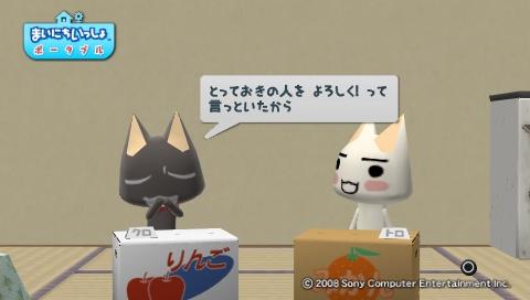 torosute2009/8/19 パルファムソムリエ 2