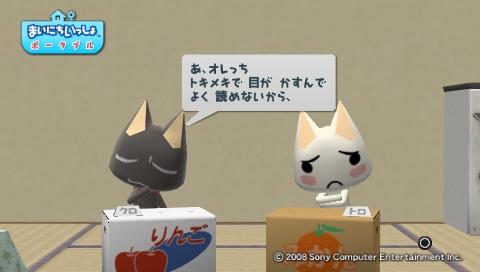 torosute2009/8/19 パルファムソムリエ 4